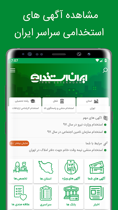 اپلیکیشن ایران استخدام