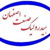 هیدرولیک صنعت اصفهان