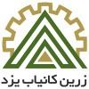 شرکت صنعتی ومعدنی زرین کانیاب یزد